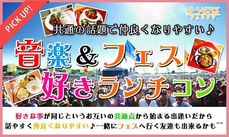 【上野のプチ街コン】e-venz(イベンツ)主催 2016年12月13日