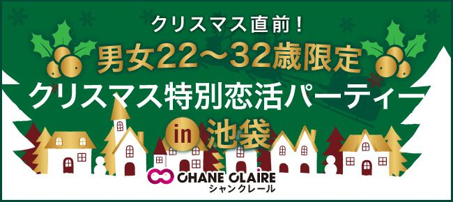 【池袋の恋活パーティー】シャンクレール主催 2016年12月24日