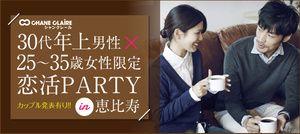 【恵比寿の恋活パーティー】シャンクレール主催 2016年12月3日
