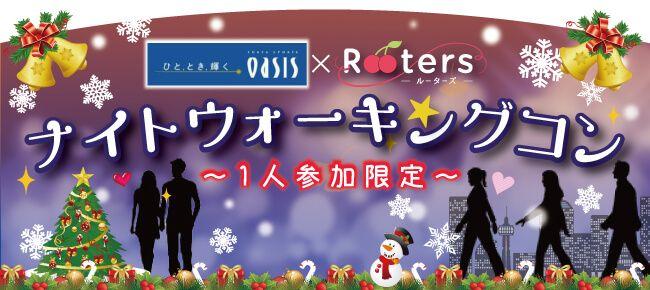 【青山のプチ街コン】株式会社Rooters主催 2016年12月1日