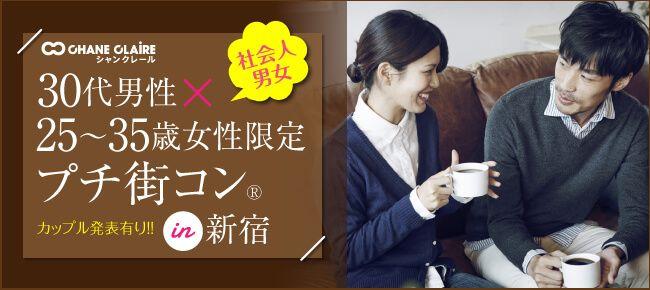 【新宿のプチ街コン】シャンクレール主催 2016年12月7日