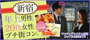 【新宿のプチ街コン】シャンクレール主催 2016年12月9日
