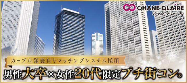 【新宿のプチ街コン】シャンクレール主催 2016年12月24日
