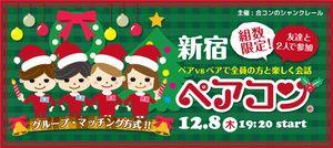 【新宿のプチ街コン】シャンクレール主催 2016年12月8日