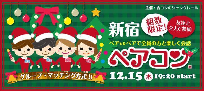 【新宿のプチ街コン】シャンクレール主催 2016年12月15日