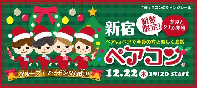 【新宿のプチ街コン】シャンクレール主催 2016年12月22日