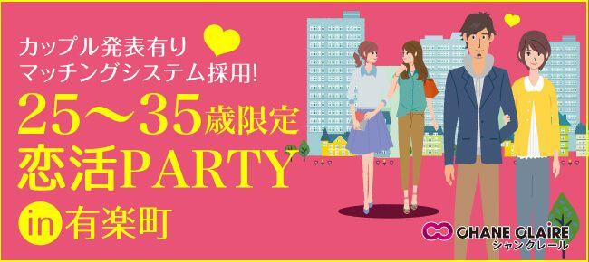 【有楽町の恋活パーティー】シャンクレール主催 2016年12月29日
