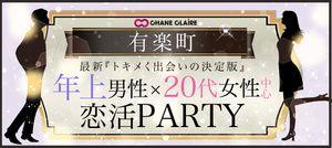 【有楽町の恋活パーティー】シャンクレール主催 2016年12月11日