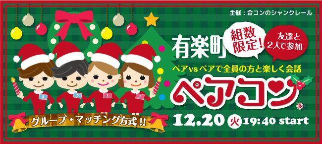 【有楽町のプチ街コン】シャンクレール主催 2016年12月20日