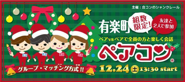 【有楽町のプチ街コン】シャンクレール主催 2016年12月24日