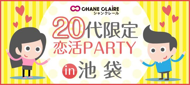 【池袋の恋活パーティー】シャンクレール主催 2016年12月18日