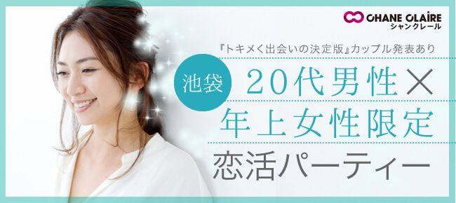 【池袋の恋活パーティー】シャンクレール主催 2016年12月21日