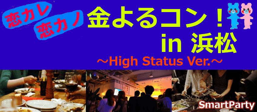 【浜松のプチ街コン】株式会社スマートプランニング主催 2016年11月25日