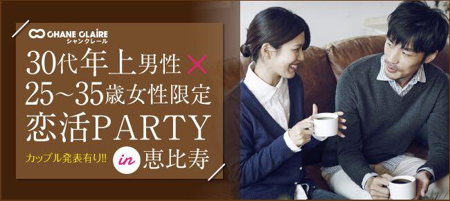 【恵比寿の恋活パーティー】シャンクレール主催 2016年12月10日