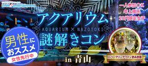 【青山のプチ街コン】街コンダイヤモンド主催 2016年12月8日