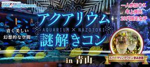 【青山のプチ街コン】街コンダイヤモンド主催 2016年12月9日