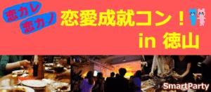 【山口県その他のプチ街コン】株式会社スマートプランニング主催 2016年11月12日