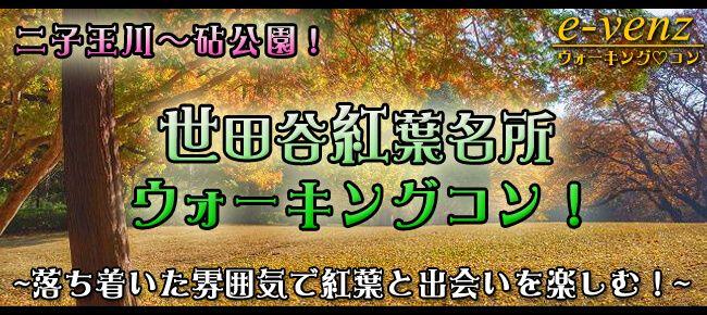 【東京都その他のプチ街コン】e-venz(イベンツ)主催 2016年11月20日