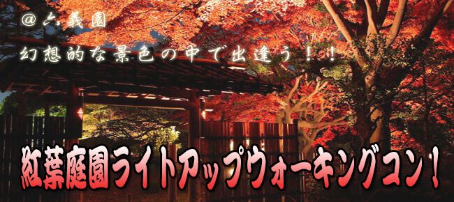 【東京都その他のプチ街コン】e-venz(イベンツ)主催 2016年11月26日