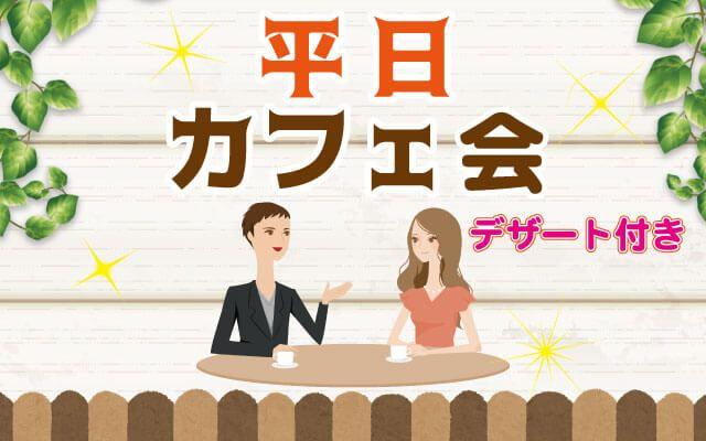 【恵比寿の恋活パーティー】株式会社ブリッジシップ主催 2016年11月18日