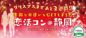 【静岡のプチ街コン】街コンジャパン主催 2016年12月11日
