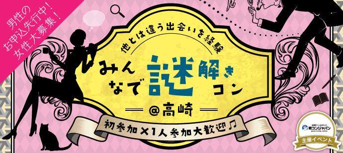 【高崎のプチ街コン】街コンジャパン主催 2016年11月23日