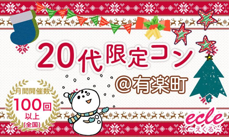 【有楽町の街コン】えくる主催 2016年12月24日
