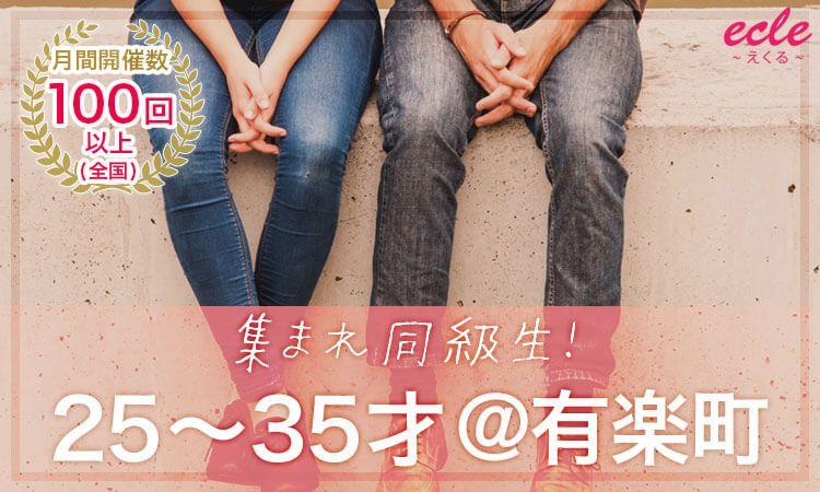 【有楽町の街コン】えくる主催 2016年12月17日
