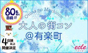 【有楽町の街コン】えくる主催 2016年12月4日