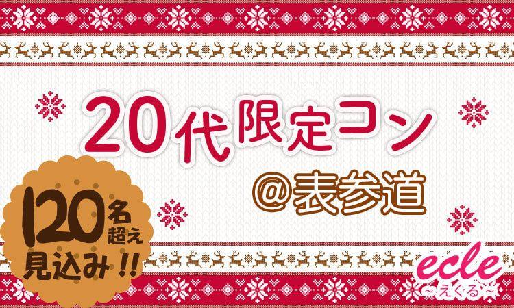 【表参道の街コン】えくる主催 2016年12月4日