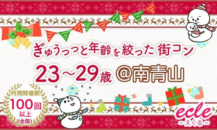 【青山の街コン】えくる主催 2016年12月23日