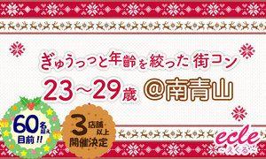 【青山の街コン】えくる主催 2016年12月10日