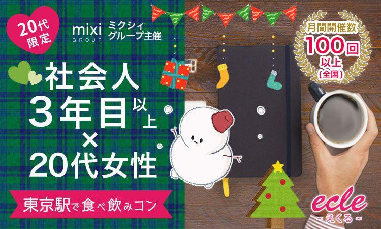 【東京都その他の街コン】えくる主催 2016年12月25日