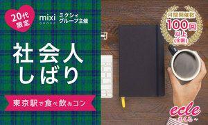 【東京都その他の街コン】えくる主催 2016年12月17日