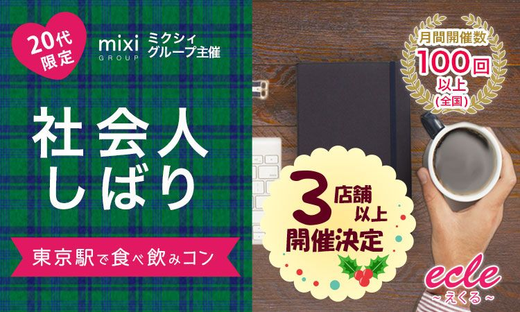 【東京都その他の街コン】えくる主催 2016年12月10日