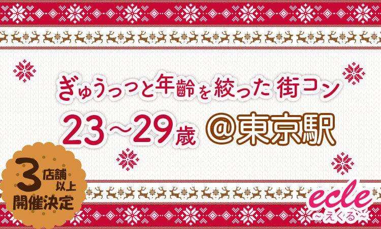 【東京都その他の街コン】えくる主催 2016年12月3日