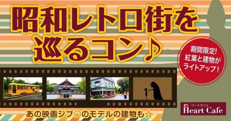 【東京都その他のプチ街コン】株式会社デザインこころ主催 2016年11月26日