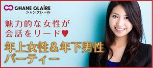 【日本橋の婚活パーティー・お見合いパーティー】シャンクレール主催 2016年12月10日