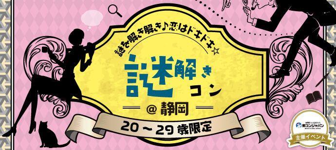 【静岡のプチ街コン】街コンジャパン主催 2016年12月17日