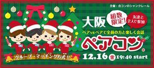 【梅田のプチ街コン】シャンクレール主催 2016年12月16日