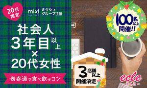 【表参道の街コン】えくる主催 2016年12月11日