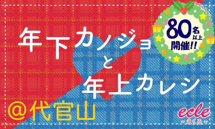 【代官山の街コン】えくる主催 2016年12月10日