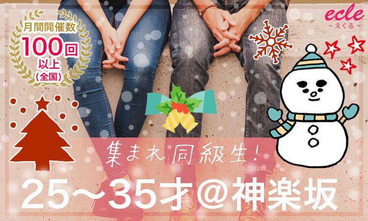 【神楽坂の街コン】えくる主催 2016年12月25日