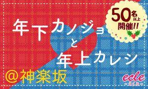 【神楽坂の街コン】えくる主催 2016年12月4日