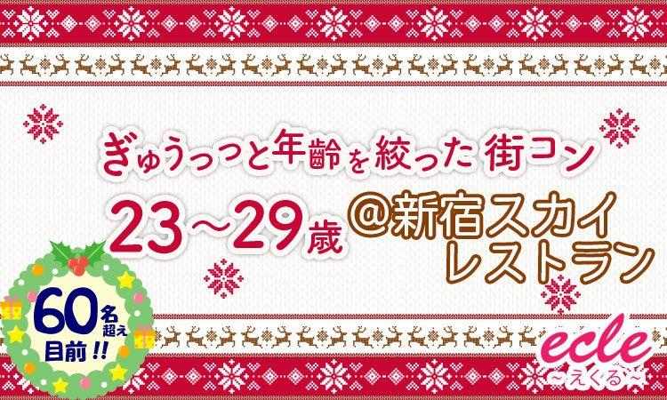 【新宿の街コン】えくる主催 2016年12月18日