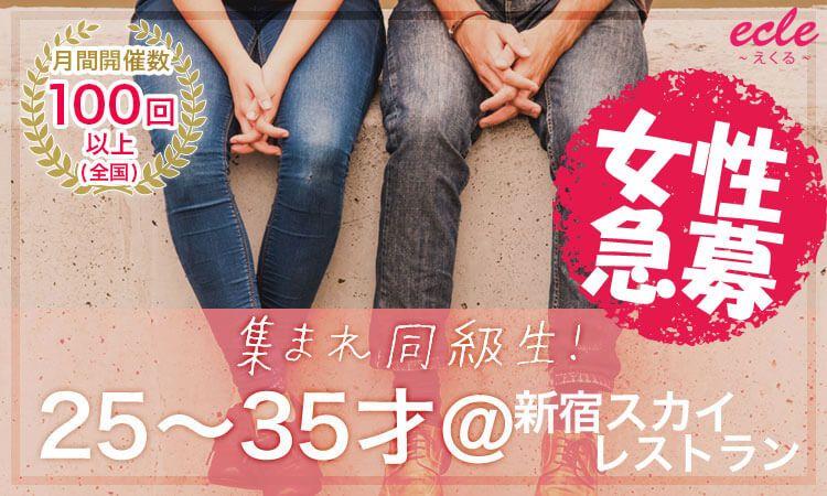 【新宿の街コン】えくる主催 2016年12月3日