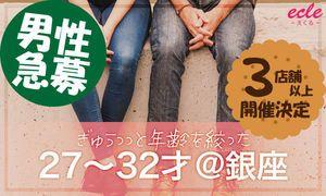 【銀座の街コン】えくる主催 2016年12月4日