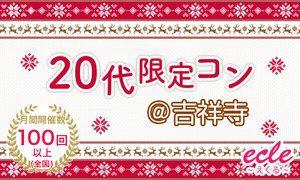 【吉祥寺の街コン】えくる主催 2016年12月17日