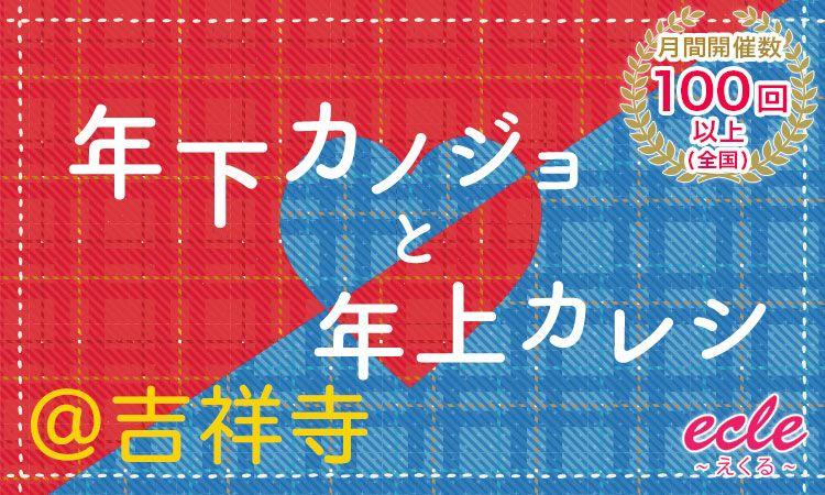 【吉祥寺の街コン】えくる主催 2016年12月3日