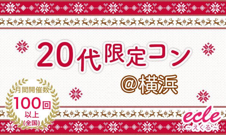 【横浜市内その他の街コン】えくる主催 2016年12月11日